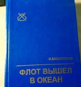 Серия книг про Флот