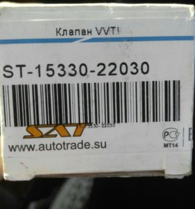 Клапан VVTI