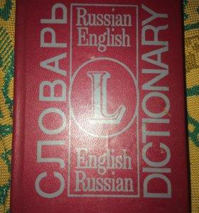 Англо русские, русско английские словари.