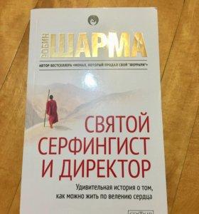 Книга «Святой серфингист и детектор» Шарма