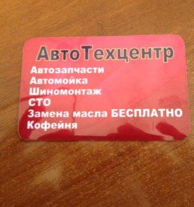 Ремонт и обслуживание АВТО.