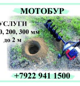 мотобур, услуги