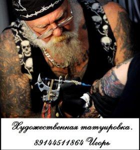 Татуировка художественная.