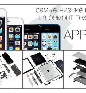 Ремонт, замена комплектующих на iPhone