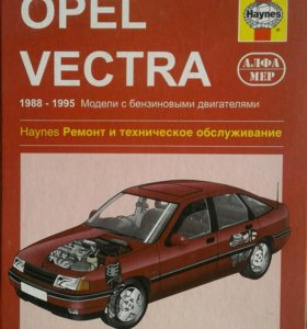 Опель Вектора с 1988г. ремонт