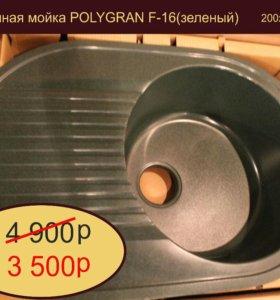 Кухонная мойка POLYGRAN F-16
