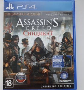 Аssassins creed синдикат,ps4.