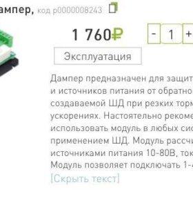 PLZ005 дампер