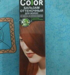 Оттеночный бальзам для волос.