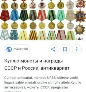 Купл медали Манеты