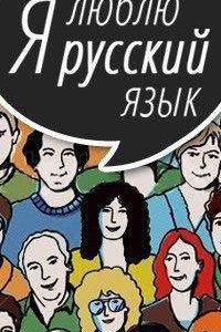 Репетитор по русскому языку!