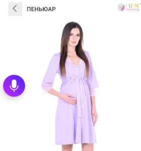 Халат и ночная сорочка для беременных