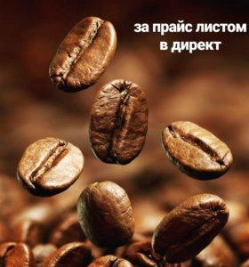 Зерна Кофе различных сортов от производителя