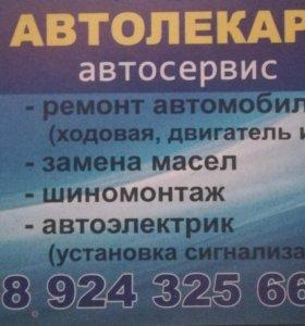 """Сто """"автолекарь"""""""