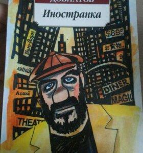 Книга С.Довлатов Иностранка