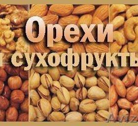 Орехи, сухофрукты и сладкое
