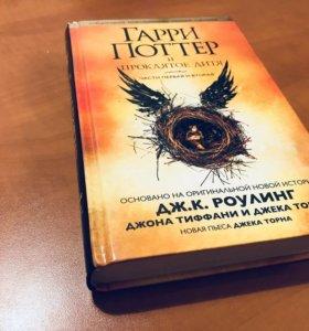 Книга <<Гарри Поттер и проклятое дитя>>