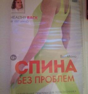 Вит Мано Здоровая спина DVD диск