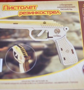 Пистолет конструктор