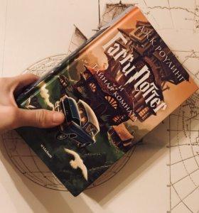 Книга <<Гарри Поттер и тайная комната>>