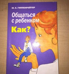 Книга «Общаться с ребёнком. Как?»Ю.Гиппенрейтер