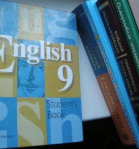 учебник английского 9 класс. книга для чтения.