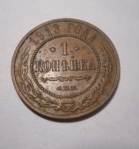 1 копейка 1913 года спб