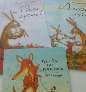 Детские книги, новые