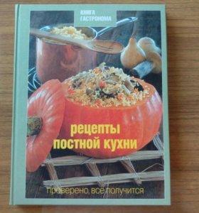 Книга Гастронома - Рецепты постной кухни