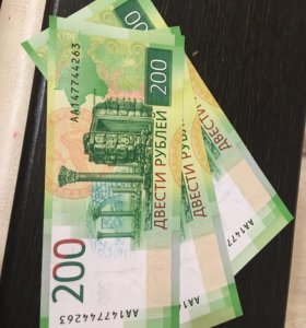 Купюра 200