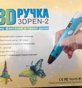 3 д ручка новая!