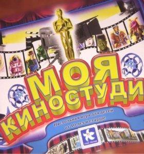 Настольная игра «Моя киностудия» НОВАЯ