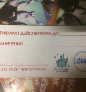Продам сертификаты в боулинг