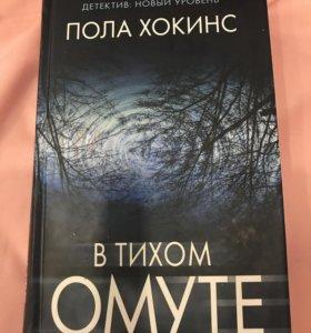 Книга П.Хоккинс «В тихом омуте»