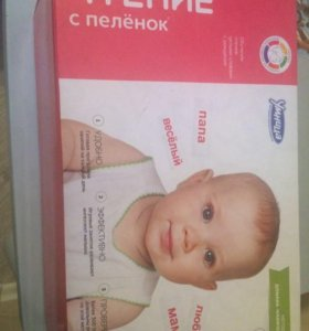 Умница. Развитие ребёнка с пелёнок