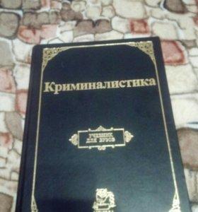Учебник Криминалистики