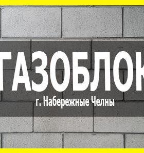 UniBlock в Можге (Газобетон)