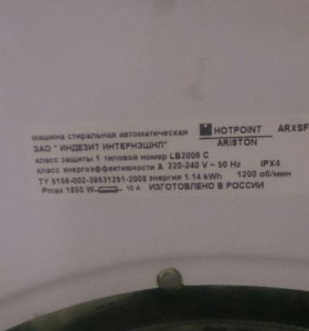 hotpoint ariston ARXSF120