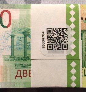 Банкноты 200 руб., брикет, первый тираж, серия АА