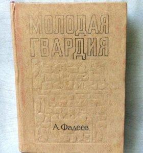 """А.Фадеев, """"Молодая гвардия"""""""