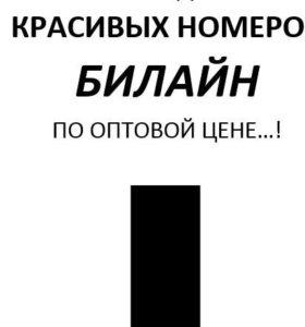 Sim-карты Билайн