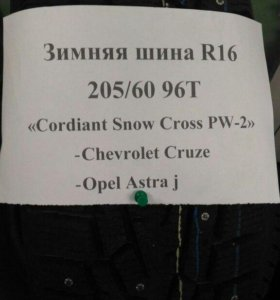 Cordiant Snow Cross PW-2 205/60 R16
