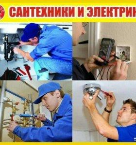 Мелкий ремонт сантехники и электрики!