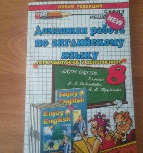 Домашняя работа по английскому языку, 8 класс