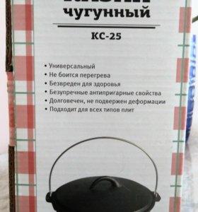 Чугунный Казан