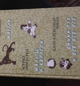 Книга Маугли Малыш и Карлсон Винни Пух