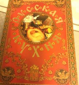 Книга «Русская кухня»