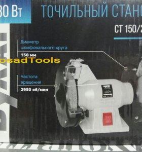Точильный станок Булат СТ 150/280