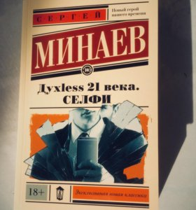 Книга Дуклесс 21 века. Селфи Сергей Минаев