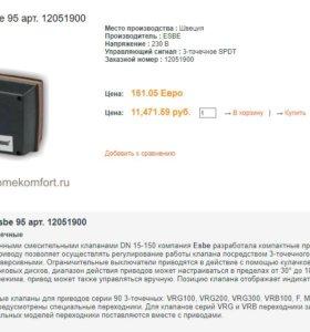 Электропривод ESBE 95 арт. 12051900